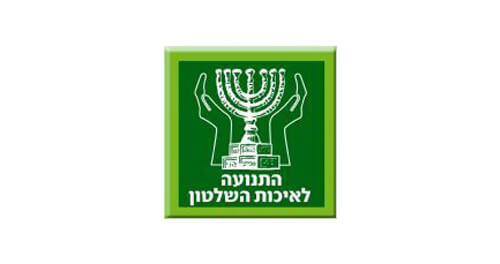 ערן רוזיאביץ' התנועה לאיכות השלטון