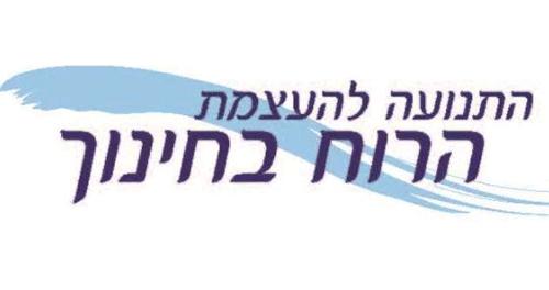 ערן רוזיאביץ' התנועה להעצמת הרוח בחינות